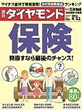 週刊ダイヤモンド 2016年 4/23 号 [雑誌] (保険 見直すなら最後のチャンス!)