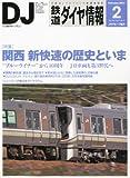 鉄道ダイヤ情報 2012年 02月号 [雑誌]