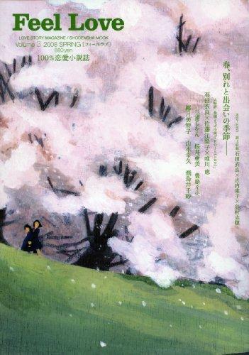 Feel Love Volume3 (2008 SPRING―LOVE STORY MAGAZINE