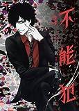 不能犯 3 (ヤングジャンプコミックス)