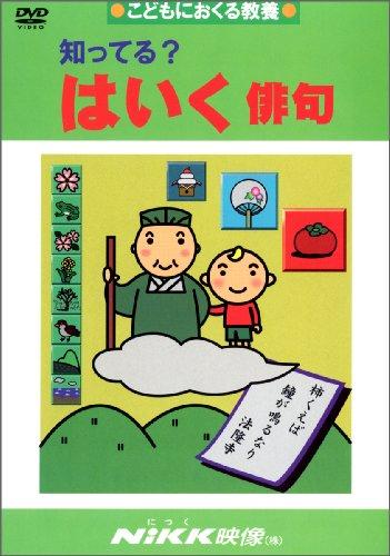DVD>知ってる?はいく俳句 (知ってる?シリーズ)