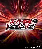 スーパー戦隊V CINEMA&THE MOVIE Blu-ray BOX 1996‐2005 (初回生産限定)