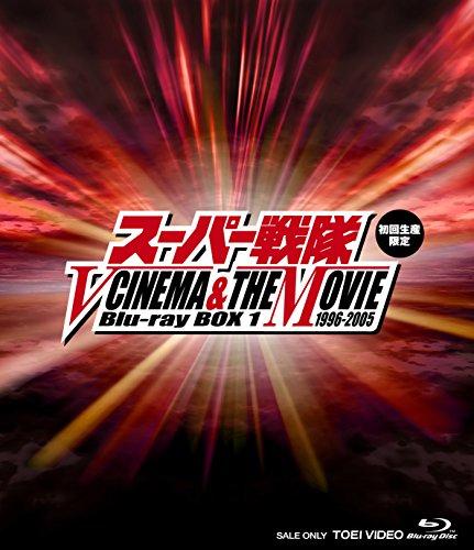 【早期購入特典あり】スーパー戦隊 V CINEMA&THE MOVIE Blu-ray BOX 1996‐2005 (初回生産限定)(オリジナルB2布ポスター付き)