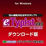 e.Typist v.14.0 for Windows ダウンロード [ダウンロード]