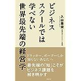 Amazon.co.jp: ビジネススクールでは学べない世界最先端の経営学 電子書籍: 入山 章栄: Kindleストア