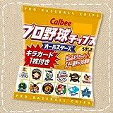 カルビー 2015プロ野球チップス オールスター(24個入り1BOX)