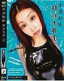 水濡粘絶 競泳水着 1 NMS-035 [DVD]