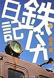 続・鉄バカ日記