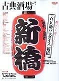 古典酒場 Vol.7 -新橋大特集-(SAN-EI MOOK)
