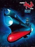 宇宙戦艦ヤマト復活篇 2010年 カレンダー