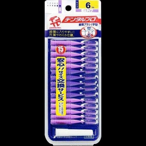 デンタルプロ 歯間ブラシ 6(LL) 15本