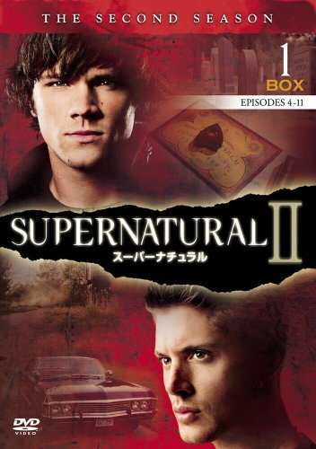 スーパーナチュラル 〈セカンド・シーズン〉コレクターズ・ボックス1 [DVD]