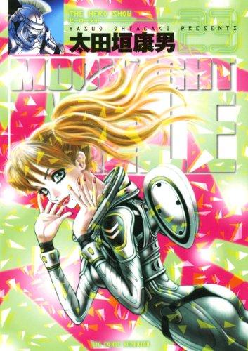 MOONLIGHT MILE(23) (ビッグコミックス)