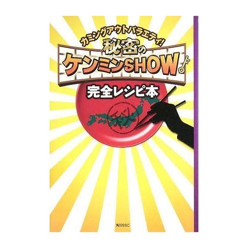 秘密のケンミンSHOW完全レシピ本