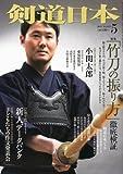 剣道日本 2011年 05月号 [雑誌]