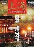 男の隠れ家増刊 上海 万博の街を旅する 2010年 07月号 [雑誌]