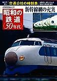 昭和の鉄道<50年代> (JTBの交通ムック)