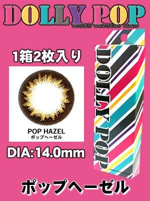 ±0.00 カラコン カラーコンタクトレンズドーリーポップ14.0mm ポップへーゼル