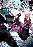 カーニヴァル 4 (IDコミックス ZERO-SUMコミックス)