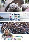 『ムツゴロウのゆかいな動物図鑑』シリーズ「カメ ~産卵と長生きの秘密~」「ヘビ ~誕...[DVD]