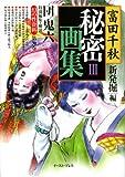 富田千秋秘密画集〈3〉新発掘編 (幻の性資料)