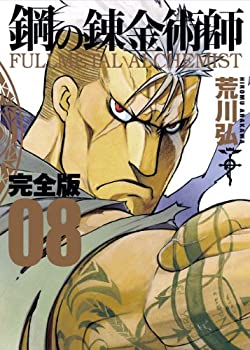 鋼の錬金術師 完全版(8) (ガンガンコミックスデラックス)