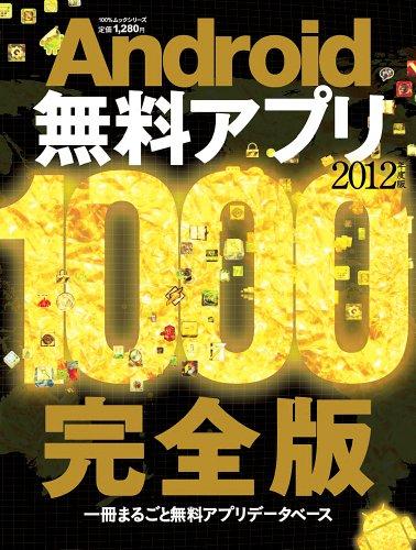 Android無料アプリ1000 2012年度版 (100%ムックシリーズ)