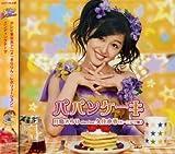 パパンケーキ(初回盤※DVD付)