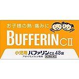 【第2類医薬品】小児用バファリンCII 48錠 ランキングお取り寄せ