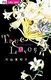 True Love 5 (少コミフラワーコミックス)