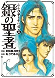 銀の聖者―北斗の拳トキ外伝 (4) (BUNCH COMICS)