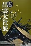 平成の大遷宮出雲大社展—島根県立古代出雲歴史博物館特別展