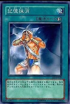 【シングルカード】遊戯王 記憶抹消 EE3-JP039 ノーマル