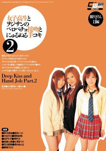 女子高生とヲジサンのベロベチョ接吻とにゅるぬる手コキ 2  [ヲジサン大好きな女子高生×11名] [DVD]
