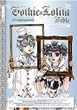 Gothic & Lolita Bible (Gothic & Lolita Bible (Unnumbered)) (v. 5)