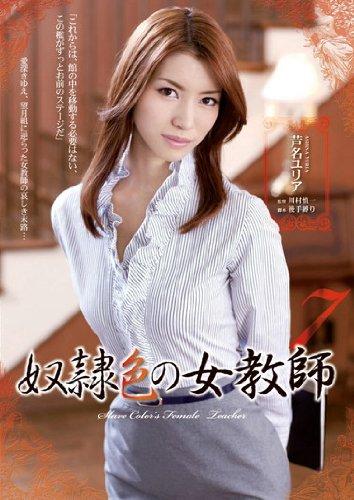 奴隷色の女教師7 芦名ユリア アタッカーズ [DVD]