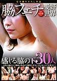 脇フェチ愛好世界 AVS [DVD]