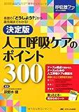 決定版 人工呼吸ケアのポイント300: 看護の「どうしよう?」から最先端までわかる (呼吸器ケア2012年冬季増刊)