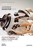 Autodesk Inventor 2014公式トレーニングガイド Vol.2