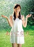 皆藤愛子 写真集 「あいこ便り 豪華付録DVD」