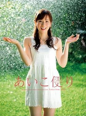皆藤愛子写真集 あいこ便り 豪華付録DVD