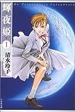 輝夜姫 第1巻 (1) (白泉社文庫 し 2-16)