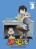 みつどもえ 3 【完全生産限定版】 [Blu-ray]