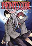 ダブルクロス The 3rd Edition サプリメント  インフィニティコード(矢野 俊策/F.E.A.R.)