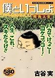 僕といっしょ 死角人生 (講談社プラチナコミックス)