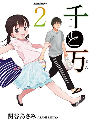 千と万(2) (アクションコミックス(コミックハイ! ))