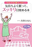 気持ちよく眠って、スッキリ目覚める本 (知的生きかた文庫)