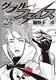 ダブル・フェイス 24 (ビッグコミックス)