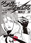 ダブル・フェイス 第24巻 2011年05月30日発売