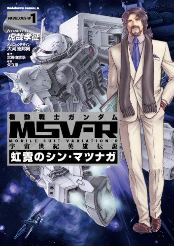 機動戦士ガンダムMSV‐R 宇宙世紀英雄伝説 虹霓のシン・マツナガ -1 (カドカワコミックス・エース)